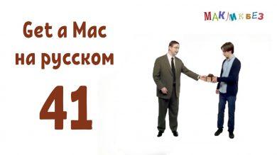 Get a Mac 41 на русском