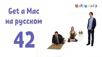 Get a Mac 42 на русском