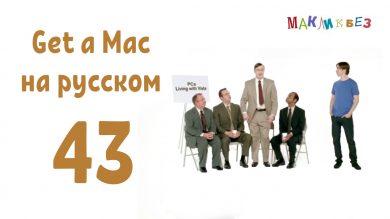 Get a Mac 43 на русском