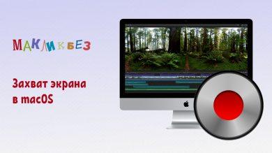 Захват экрана в macOS