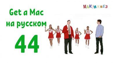 Get a Mac 44 на русском
