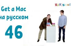 Get a Mac 45 на русском