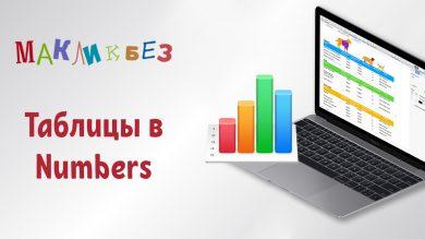 Таблицы в Numbers