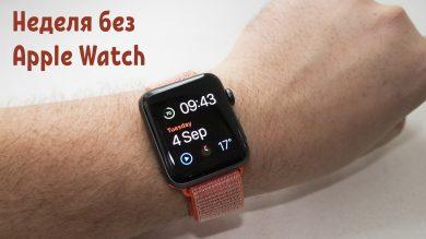 Неделя без Apple Watch