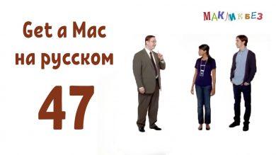 Get a Mac 47 на русском