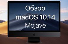 Обзор macOS 10.14 Mojave