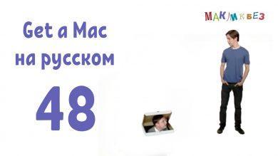 Get a Mac 48 на русском