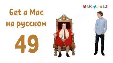 Get a Mac 49 на русском