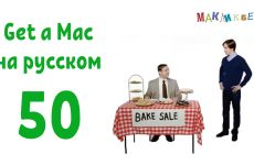 Get a Mac 50 на русском
