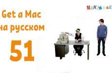 Get a Mac 51 на-русском