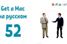 Get a Mac 52 на-русском (МакЛикбез)