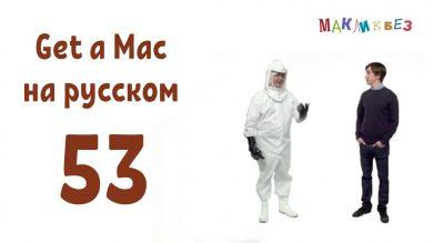 Get a Mac 53 на русском