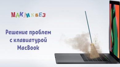 Проблемы клавиатур MacBook