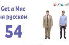 Get a Mac 54 на русском