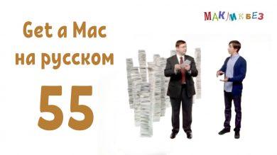 Get a Mac 55 на русском