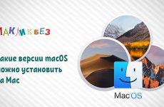 Какие версии macOS можно установить на Mac