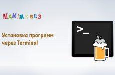 Установка программ через Terminal