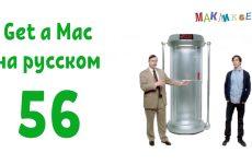 Get a Mac 56 на русском