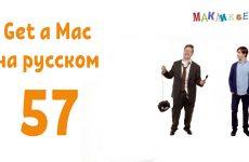 Get a Mac 57 на русском
