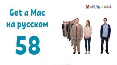Get a Mac 58 на русском