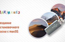 Создание установочного диска с macOS (МакЛикбез)
