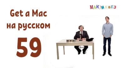 Get a Mac 59 на русском