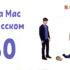 Get a Mac 60 на русском