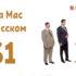 Get a Mac 61 на русском