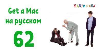 Get a Mac 62