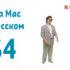 Get a Mac 64 на русском