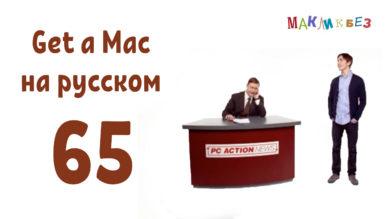 Get a Mac 65 на русском