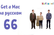 Get a Mac 66 на-русском (МакЛикбез)
