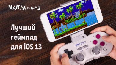 Лучший геймпад для iOS 13 (МакЛикбез)