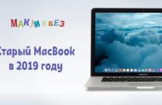 MacBook Pro 2012 года в 2019