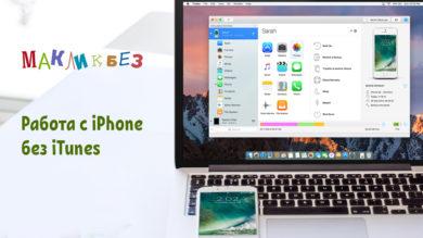 Работа с iPhone без iTunes