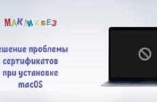 Решение проблем с сертификатом при установке macOS