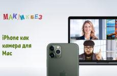 iPhone как камера для компьютера