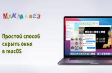 Простой способ скрыть окна в macOS (МакЛикбез)