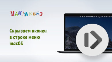 Скрываем иконки в строке меню macOS (МакЛикбез)