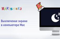 Выключение экрана в компьютере Mac (МакЛикбез)