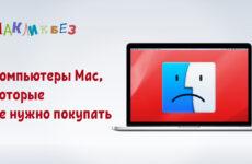 Компьютеры Mac, которые не нужно покупать (МакЛикбез)