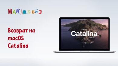 Возврат на macOS 10.15 Catalina