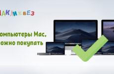Компьютеры Mac, которые можно покупать