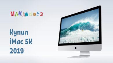 Купил iMac 5K 2019