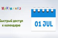 Быстрый доступ к календарю (МакЛикбез)