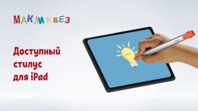 Использование клавиатуры с iPad (МакЛикбез)