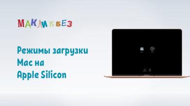 Режимы загрузки Mac на Apple Silicon (МакЛикбез)