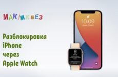 Разблокировка iPhone через Apple Watch (МакЛикбез)