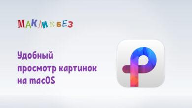 добный просмотр картинок на macOS (МакЛикбез)