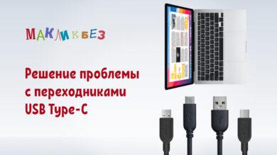 Решение проблемы с переходниками USB Type-C (МакЛикбез)